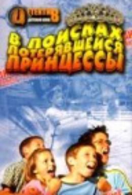 Постер фильма В поисках потерявшейся принцессы (2002)