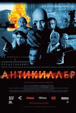 Постер фильма Антикиллер (2002)