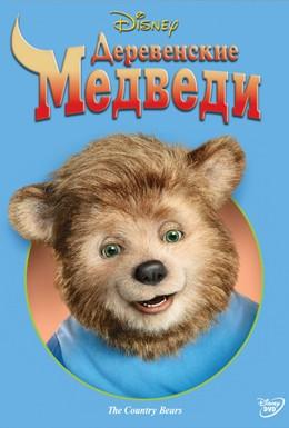 Постер фильма Деревенские медведи (2002)