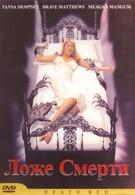 Смертное ложе (2002)
