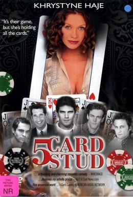 Постер фильма 5-карточный стад-покер (2002)