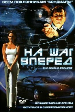 Постер фильма На шаг вперед (2002)