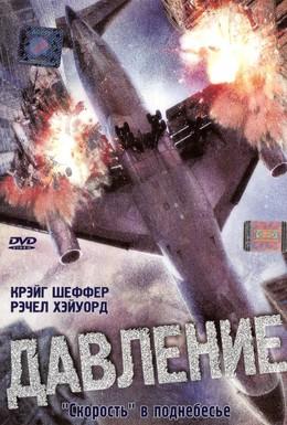 Постер фильма Давление (2002)