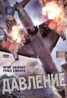 Давление (2002)