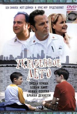 Постер фильма Украденное лето (2002)