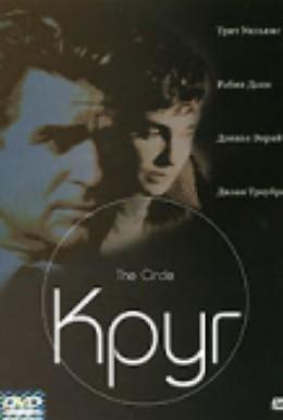 Постер фильма Круг (2002)