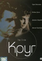 Круг (2002)