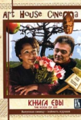 Постер фильма Книга Евы (2002)