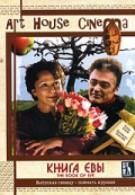 Книга Евы (2002)