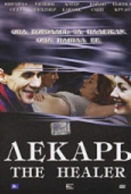Постер фильма Лекарь (2002)