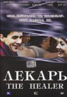 Лекарь (2002)