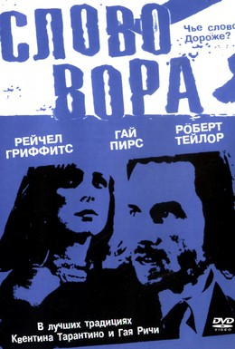 Постер фильма Слово вора (2002)