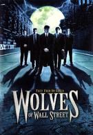 Оборотни с Уолл-Стрит (2002)