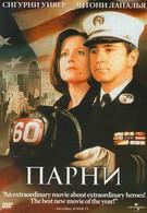 Парни (2002)