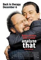 Анализируй то (2002)