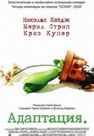 Адаптация. (2002)