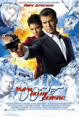 Постер фильма Умри, но не сейчас (2002)