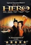 Герой (2002)
