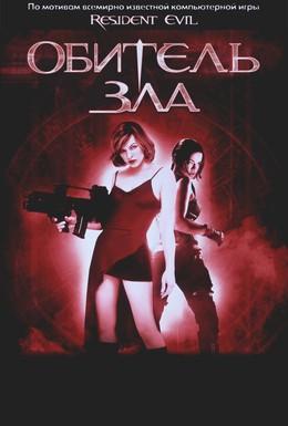 Постер фильма Обитель зла (2002)
