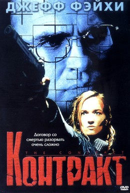 Постер фильма Контракт (1999)