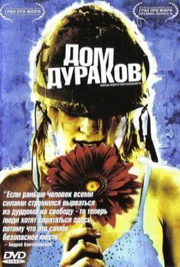 Постер фильма Дом дураков (2002)