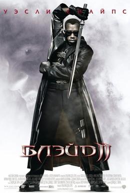 Постер фильма Блэйд 2 (2002)