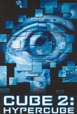 Постер фильма Куб 2: Гиперкуб (2002)