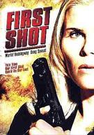 Первый выстрел (2002)