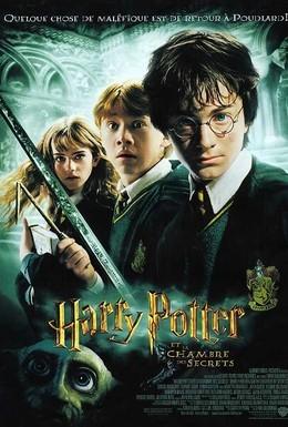 Постер фильма Гарри Поттер и Тайная комната (2002)