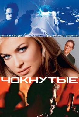 Постер фильма Чокнутые (2002)