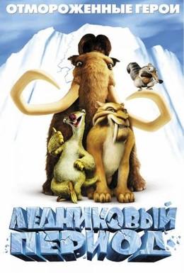 Постер фильма Ледниковый период (2002)