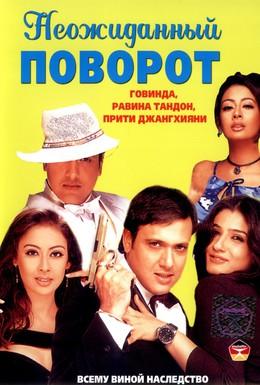 Постер фильма Неожиданный поворот (2002)