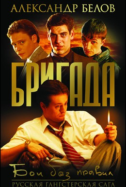 Постер фильма Бригада (2002)