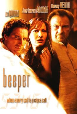 Постер фильма Бипер (2002)