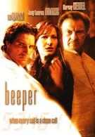 Бипер (2002)