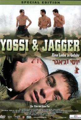 Постер фильма Йосси и Джаггер (2002)