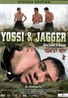 Йосси и Джаггер (2002)