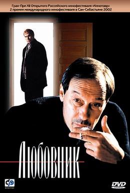 Постер фильма Любовник (2002)