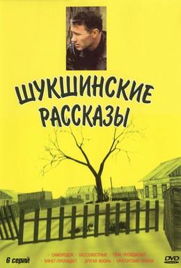 Постер фильма Шукшинские рассказы (2002)