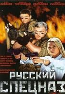 Спецназ по-русски (2003)