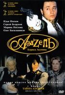 Азазель (2002)