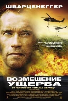 Постер фильма Возмещение ущерба (2002)