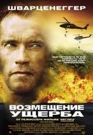 Возмещение ущерба (2002)