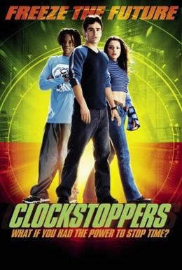 Постер фильма Останавливающие время (2002)