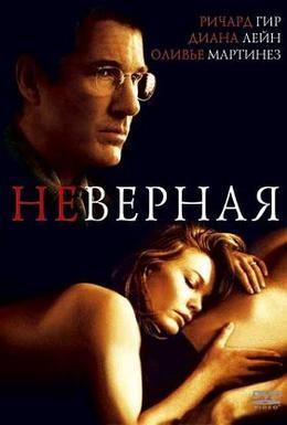 Постер фильма Неверная (2002)