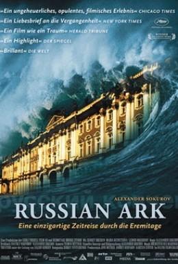 Постер фильма Русский ковчег (2002)