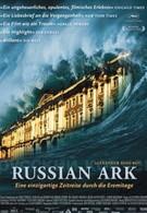 Русский ковчег (2002)