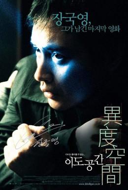 Постер фильма Внутренние чувства (2002)