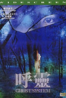 Постер фильма Призрачная система (2002)