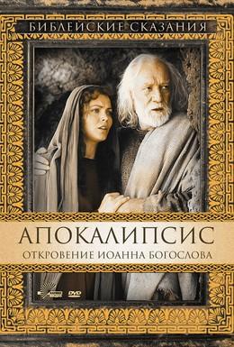 Постер фильма Апокалипсис: Откровение Иоанна Богослова (2000)